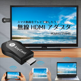 AnyCast M2 Plus HDMI WiFi ドングルレシーバー ミラーリング テレビ MiraCast EZCast iPhone Android Windows MAC Chrome 無線 YouTube _84131
