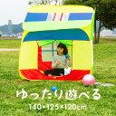 キッズ テント ハウス ワンタッチ キッズテント 折りたたみ 室内 125×125×140 男の子 女の子 メッシュ おもちゃ 玩…