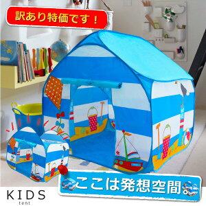 キッズ テント ハウス 折りたたみ 訳あり 85×90×85 子供用 キッズテント 室内 男の子 女の子 | 子ども用 おもちゃ おままごと ボールハウス プレイテント 折り畳み ごっこ遊び プレゼント ギフ