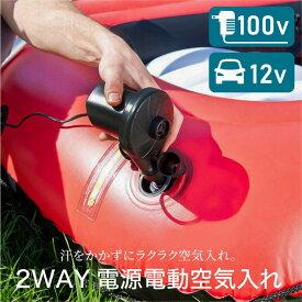 空気入れ プール 電動 浮き輪 空気抜き 100vタイプ 家庭用電源 シガーソケット 車 自動 エアーポンプ フロート エアーベッド コンセント