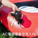 空気入れ プール 電動 浮き輪 空気抜き 100vタイプ 家庭用電源 自動 エアーポンプ フロート エアーベッド コンセント _85450