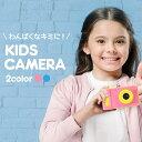 キッズカメラ 子供用カメラ トイカメラ デジタルカメラ 800万画素 モニター付き 自撮り 耐衝撃 男の子 女の子 ピンク ブルー ストラッ…