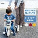 【20時から10%オフクーポン】 三輪車 かじとり 子供 前輪ロック フリー機能 キッズ 男の子 女の子 乗用玩具 おしゃれ かわいい 押し棒…