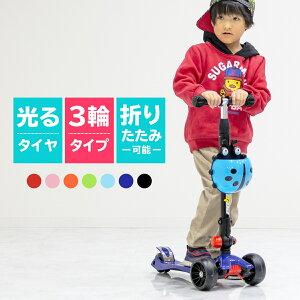 キックボード 子供 3輪 ブレーキ付 光る 男の子 女の子 LED 三輪 キックスケーター キックスクーター 子供用 光るタイヤ | おもちゃ クリスマス 誕生日 プレゼント 2歳 3歳 4歳 5歳 6歳 7歳 8歳 9