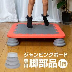 脚部品のみ ジャンピングボード トランポリン ジャンピングボード 大人用 子供用 家庭用