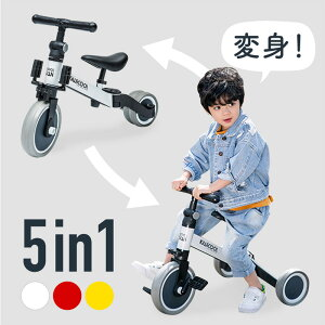 三輪車 折りたたみ 二輪車 バランスバイク 調節 5in1 2WAY 乗用玩具 足けり 足こぎ ペダル 折り畳み 室内 屋外 キッズバイク 子供 子ども 男の子 女の子 1歳 2歳 3歳 4歳 5歳 一歳 二歳 三歳 四歳