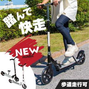 キックボード 大人用 ブレーキ付き ハンドブレーキ フットブレーキ ペダル付き 軽量 折りたたみ 折り畳み 二輪 キックスクーター キックスケーター 耐荷重 100kg ビックホイール パンクしな