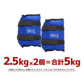 リストウエイト アンクルウエイト 2.5kg 2個セット 筋トレ ダイエット パワーリスト パワーアンクル リストウェイト アンクルウェイト リストバンド エクササイズ トレーニング ウォーキング ランニング _86071