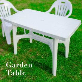 アウトドアテーブル ガーデンテーブル 軽量 長方形 四角 角型 ガーデンファニチャー 屋外 高耐久 雨ざらし おしゃれ ホワイト 白 キャンプ バーベキュー BBQ