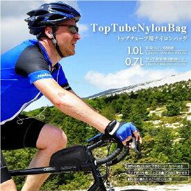 自転車 サイクルバッグ キャリアバッグ トップチューブ 収納 1L+0,7×2 20cm×幅10cm×高さ12cm レインカバー付 サイクリング ツーリング 補給食 財布 小銭