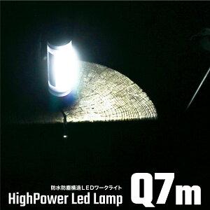 ランタン LED USB 充電式 Q7 チャージランプ 防水 ハンディライト スマホ充電 2600mhA 14cm 作業灯 高輝度 明るい 広範囲 LEDライトバー 懐中電灯 非常灯 キャンプ 釣り アウトドア 防災 テント 散歩
