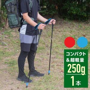トレッキングポール 折りたたみ 軽量 1本 トレッキングステッキ アルミ ストラップ 折り畳み 登山 ハイキング コンパクト 収納 シンプル アウトドアストック キャンプ 杖 タングステン 男性