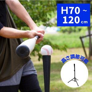 バッティング 練習 器具 ジュニア 大人 70cm〜120cm バッティングティー ティーバッティング スタンド 軟式 硬式 ソフトボール | 自主練 自主トレ バッティングティースタンド 少年野球 子供 打