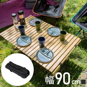 アウトドア キャンプ テーブル ウッド 木製 ロールトップテーブル ウッドテーブル 折りたたみ 折り畳み コンパクト 軽量 軽い 90cm ロール おしゃれ ガーデンテーブル バーベキュー BBQ ソロキ