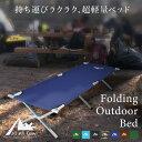 アウトドアベッド 折りたたみ ベッド コット 190cm 62cm 耐荷重100kg アウトドア チェア ベンチ キャンプ 折り畳み 簡易ベッド レジャ…
