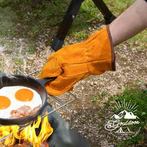 キャンプグローブ 耐熱 レザーグローブ 耐熱グローブ 本革手袋 牛革 男性 女性 キャンプ 焚き火台 バーベキュー BBQ アウトドアグローブ フリーサイズ 【送料無料】