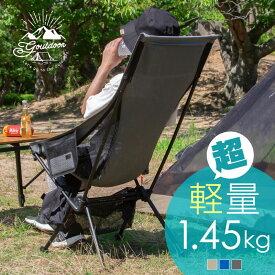 アウトドアチェア ハイバック 軽量 折りたたみ アルミ キャンプ椅子 枕付き 超軽量 コンパクト 1人掛け 折り畳み 耐荷重100kg グレー ベージュ ネイビー ヘッドレスト ネックパッド ドリンクホルダー 背もたれ イス いす 【送料無料】
