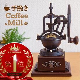コーヒーミル 手動 おしゃれ アンティーク調 レトロ 粗さ調節 黒鉄 ウッド 手挽きコーヒーミル コーヒー豆 珈琲豆 グラインダー ウッド インテリア あす楽対応