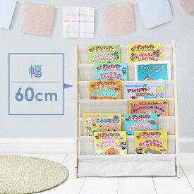 マガジンラック スリム おしゃれ 木製 布 6段 幅60cm ナチュラル ブックシェルフ 本棚 薄型 書庫 子供 かわいい 白 ホワイト ディスプレイラック キャンバス シンプル 北欧 ウッド _87294