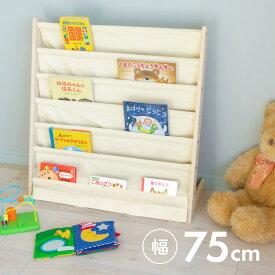 マガジンラック スリム おしゃれ 木製 布 6段 幅80cm ナチュラル ブックシェルフ 本棚 薄型 書庫 子供 かわいい 白 ホワイト ディスプレイラック キャンバス シンプル 北欧 ウッド