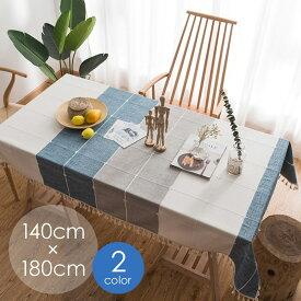 テーブルクロス 北欧 おしゃれ 長方形 180×140cm 青/緑 青/灰 ブルー グリーン グレー モダン シンプル 可愛い かわいい @87300