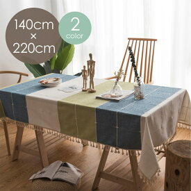 テーブルクロス 北欧 おしゃれ 長方形 220×140cm 青 緑 青 灰 ブルー グリーン グレー モダン シンプル 可愛い かわいい 【送料無料】@87302