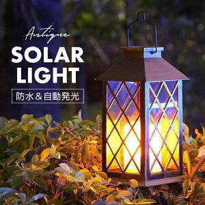 ランタン LED ソーラーライト ソーラー 充電式 レトロ アンティーク 防水 ガーデンライト 屋外 室内照明 おしゃれ キャンドル ロウソク 明るい 吊り下げ 吊下げ 置き型 スタンド 電球色 暖色