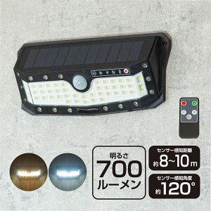 ソーラーライト 屋外 明るい 人感センサー 選べる 電球色 ホワイト ガーデン 防水 リモコン ソーラー充電 USB充電 | スポットライト センサーライト 野外 室内 屋内 LEDライト カーポート 駐車