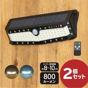 ソーラーライト 屋外 明るい 人感センサー 電球色 ホワイト ガーデン 防水 リモコン 2個 ソーラー充電 USB充電 | スポットライト センサーライト 野外 室内 屋内 LEDライト カーポート 駐車場