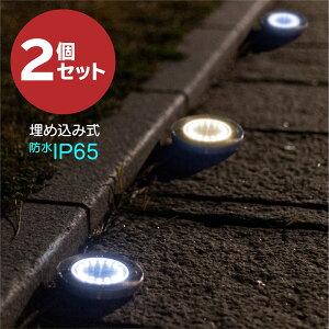 ソーラーライト 屋外 埋め込み 明るい 2個セット 電球色 昼光色 防水 2Way 埋め込み式 置き型 光センサー 自動点灯 自動消灯 キャンドル ガーデン ライト | おしゃれ スポットライト 外灯 照明