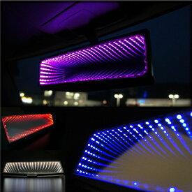 ルームミラー LED内蔵 ブラックホール ワイドミラー 汎用 電池式 選べる LED カラー4色 白 ホワイト 青 ブルー 赤 レッド 桃 ピンク 配線不要 取り付け簡単 3D 立体 内装 イルミネーション @a001