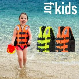 ライフジャケット 子供用 キッズ イエロー オレンジ ホイッスル付 目立つ蛍光色 ライフベスト フローティングベスト ジュニア 海 プール 釣り 海水浴 @a491