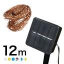 クリスマス イルミネーション ソーラー LED ワイヤー 12m 100球 防水 銅配線 6色 ジュエリーライト デコレーションラ…