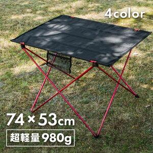 アウトドアテーブル 折りたたみ コンパクト 軽量 折り畳み アルミ製 収納袋付き アウトドア テーブル レジャーテーブル 簡易 軽い 超軽量 980g 持ち運び 便利 おしゃれ ピクニック キャンプ