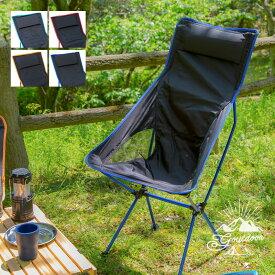 アウトドアチェア 軽量 折りたたみ ハイバック 低反発ネックパット 耐荷重 100kg アルミ 組み立て式 収納袋 | 背もたれ 軽い 折り畳み 椅子 イス チェアー コンパクト アウトドア キャンプ バーベキュー BBQ 釣り 用品 【送料無料】