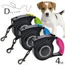 伸縮リード 犬用 4M LED ライト付き 自動巻き取り式 フレキシリード 選べる3色小型犬 中型犬 耐荷重30kg ドッグリード…