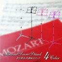 譜面台 折り畳み 軽量 楽譜スタンド 持ち運び便利 折畳式 ソフトケース付 選べる4色 黒 紫 ピンク 白 スチール製 スタンド 演奏会 発表…
