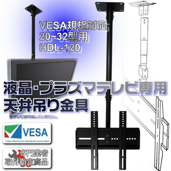 テレビ 天吊 金具 角度可変型 VESA規格 HDL-120 簡易組立 大型テレビ 高さ調整 首振り360° 下角度15° インテリア 液晶 プラズマ _87082