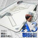 製図板 A3サイズ対応 定規付 速く正確に作図ができる! 製図板/製図台/製図器/製図用具/製図道具/製図用品 _75092  …
