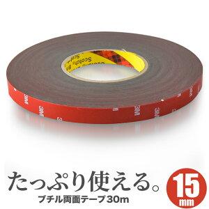 両面テープ 強力 15mm 幅 厚さ 1mm 長さ 30m 耐水 ライナー たっぷりロングな30M巻き 業務用両面テープ ブチルゴム 内装 外装 消耗品 メンテナンス DIY カー用品 _75051