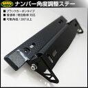 ナンバープレート 角度調整 汎用/角度調整ステー ブラック/カーボン ナンバープレートアジャスター/黒/ナンバーフレー…