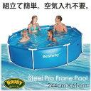 プール 大型 スーパータフプール 円形 組立て型 大型サイズ244cm×61cm エアー ガーデンプール 家庭用 ビニールプール 家庭 家族 夏の…