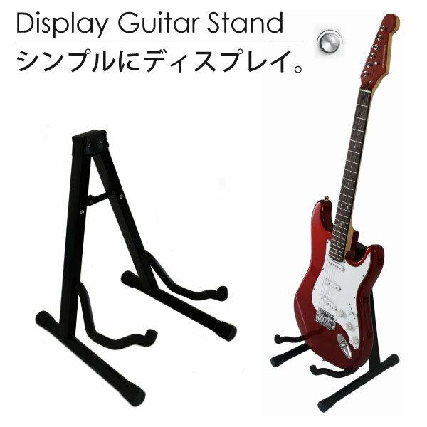ギタースタンド 軽量 シンプル 省スペース スタンダード エレキギター アコースティックギター フォークギター クラシックギター 送料無料 あす楽対応 △ _73046