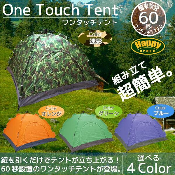 テント ワンタッチ 軽量 小型 簡単設営 2人 3人 2m×2m×1.4m 換気窓 メッシュ4色選択 迷彩柄 オレンジ ブルー グリーン ドームテント 二人 三人 キャンプ アウトドア ツーリング 海 山 送料無料 あす楽対応 @a349