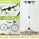 自転車スタンド ディスプレイ メンテナンス 整備 グラビティスタンド アルミ製軽量/コンパクト/折り畳みOK アルミサイ…