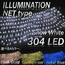 イルミネーション LED ネット 防水 304球 3m 1m 8パターン点灯 カラー選択 シャンパンゴールド ピンクゴールド ブルー ホワイト クリスマス ハロ...
