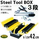 工具箱 ツールボックス スチール 3段/両開き 大型/42cm 収納/整理/工具入れ/道具箱/車載工具/収納ボックス /送料無料 _75133  【10P03S...