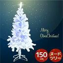 ハロウィン 飾り付け ツリー クリスマスツリー 150cm ヌードツリー ホワイト 白 ホワイトツリー クリスマス オーナメントなしタイプイ…