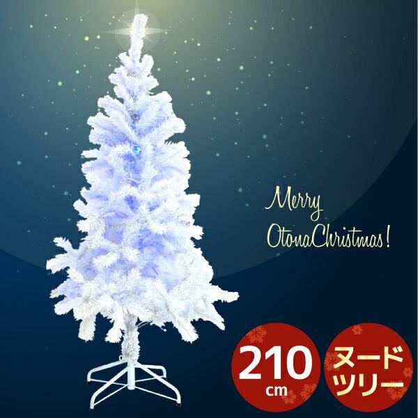 クリスマスツリー 210cm ヌードツリー ホワイト ホワイトツリー クリスマス オーナメントなしタイプイルミネーション 売り切り 売り尽くし インスタ映え 送料無料 あす楽対応 △ _76130