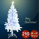 クリスマスツリー ホワイト 210 ヌードツリー 白/もみの木 イルミネーション/オーナメント なしタイプ ツリー/210cm /送料無料  △ _76130